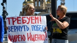 RUSSIA -- Supporters of candidate Andrei Ischenko protest in a street following the election for governor of Russia's Primorsky Region in the far eastern city of Vladivostok, September 17, 2018
