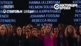 В Швеции 700 актрис зачитали признания жертв сексуальных домогательств