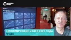 """""""Дно падения экономики в России уже пройдено"""": Алексашенко о кризисе 2020 года"""
