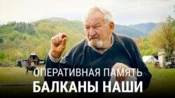Оперативная память: Балканы