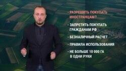 Главное о земельной реформе в Украине