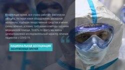 Врачи просят ввести мораторий на уголовное преследование медиков
