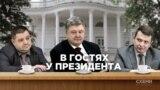 Схемы: ночная встреча дома у Порошенко