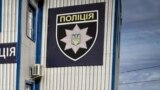 UKRAINE - Main Directorate of the National Police in the Autonomous Republic of Crimea and the city of Sevastopol
