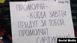 Один из плакатов, с которым Ильдар Дадин выходил на одиночные пикеты