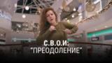 """""""С.В.О.И"""". Седьмая серия"""