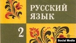 Russian language study book