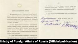 Секретный протокол к Пакту Молотова-Риббентропа