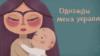 История Эльзады: она продолжает жить в доме нелюбимого и ленивого мужа лишь из-за детей