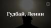 Гудбай, Ленин: как и где имя вождя исчезало из названий