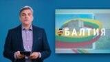 Балтия: посткарантин