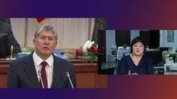 Экс-судья Конституционной палаты Кыргызстана об обвинениях в адрес бывшего президента Кыргызстана