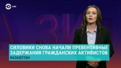 Азия: в Казахстане снова задерживают оппозиционеров