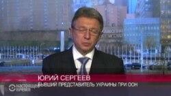 Юрий Сергеев: 8,5 лет при ООН