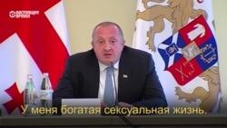 Есть ли в Грузии секс и опасен ли он для политики?