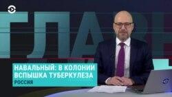 Главное: в колонии Навального туберкулез