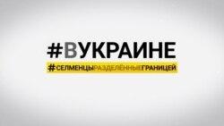 #ВУкраине: контрабанда и другой приграничный промысел