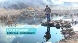 Влад Ушаков – фотограф и экоактивист. Он снимает, как люди убивают природу Кыргызстана