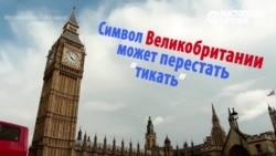 """Большой ремонт для """"большого Бена"""""""