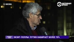 "Леонид Гозман: ""Свыше 70% Путина значат, что он получил ""мандат на все"""