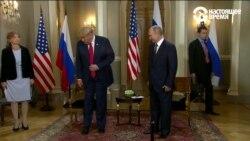 """""""Отношения не были хорошими, но есть возможности их наладить"""": Путин и Трамп встречаются в Хельсинки"""