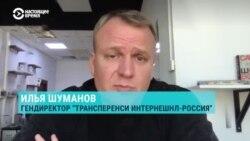 """""""Россия видимых успехов в борьбе с коррупцией в последние годы не показывает"""""""