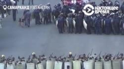 В Самарканде полиция второй месяц учится разгонять протестующих