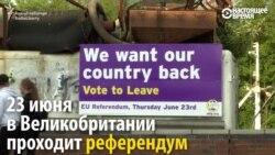День выбора: Великобритания решает, уйти ей из Евросоюза, или остаться