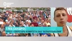 """Как запугивают бастующих рабочих """"Беларуськалия"""""""