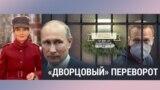"""Итоги: """"Дворцовый"""" переворот"""
