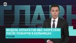"""Главное: в больницах запретили """"импортозамещенные"""" аппараты ИВЛ"""