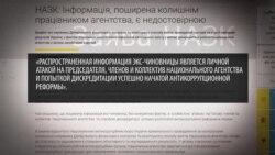 Коррупционный скандал в агентстве по предотвращению коррупции Украины