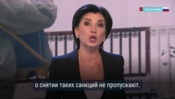 ГосСМИ в России возмущены: не удалось снять санкции под предлогом борьбы с коронавирусом