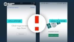 """Почему Google и Apple удалили приложение """"Навальный"""""""