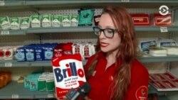 Карго-культ супермаркета: в этом магазине все товары – из войлока