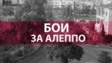 Алеппо: повстанцы четвертый день наступают, Россия готовится атаковать