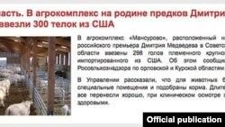 Статья о Мансурово в курской региональной газете