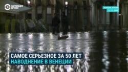 В Венеции самое сильное наводнение за последние 50 лет: погибли два человека