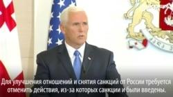 Вице-президент США: санкции не будут отменены, пока РФ не отменит действия, из-за которых их ввели