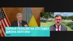 """Вадим Аленичев: """"Увольнение Болтона в США стало полной неожиданностью"""""""