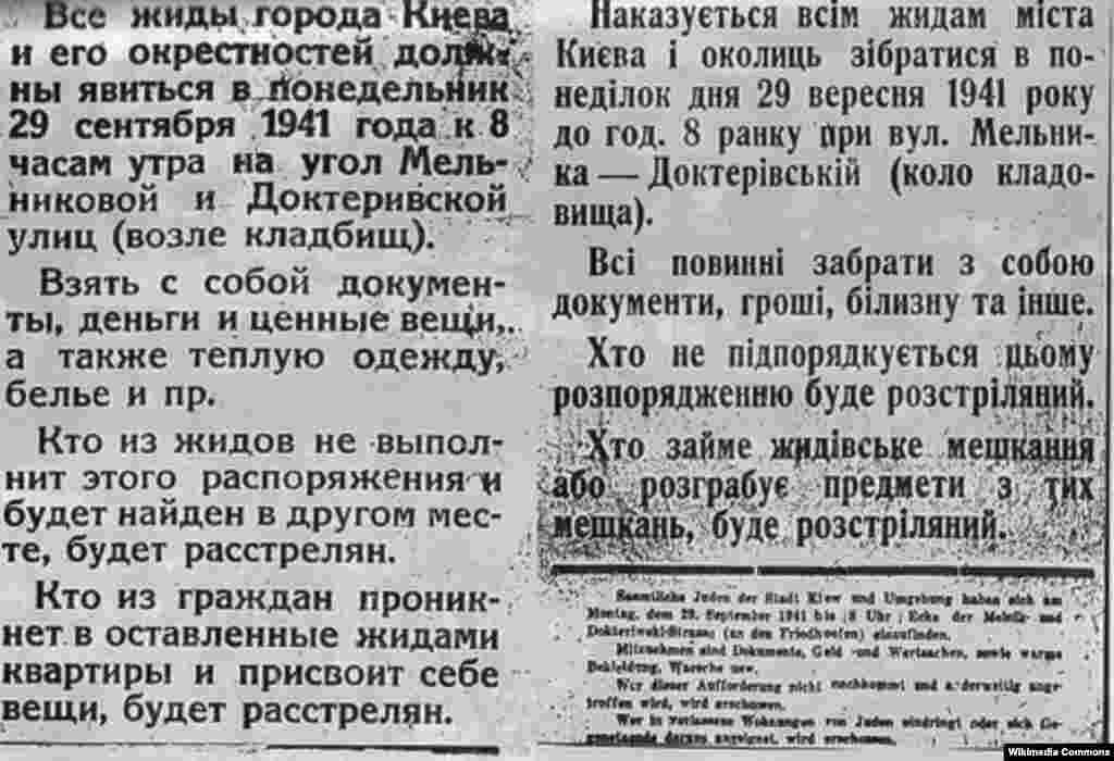 """В Киеве сработали взрывные заряды, заложенные при отступлении советскими войсками. При взрыве погибли несколько нацистов. Человек, переживший Бабий Яр, вспоминает: """"Конечно, в этом обвинили евреев. Нас всегда во всем обвиняют"""". 26 сентября, всего через неделю после захвата Киева, нацисты издали этот приказ"""
