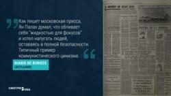 50 лет назад Ян Палах сжег себя в Праге. Как об этом писали газеты в СССР и на Западе
