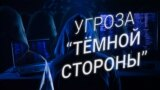 Footage vs footage hackers teaser