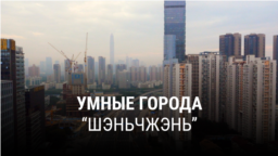 """""""Умные города"""". Седьмая серия"""
