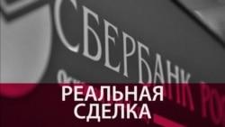 """""""Сбербанк думал о продаже бизнеса с 2014"""". Сыграли ли протесты украинских националистов на руку российскому банку"""