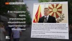 Конфликт по-македонски: как президент отказался переименовывать страну ради вступления в ЕС