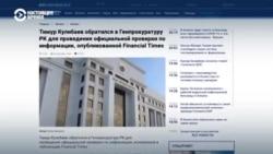 Зять Назарбаева пожаловался в прокуратуру на расследование FT