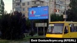 Билборд с рекламой о проведении в Крыму переписи населения