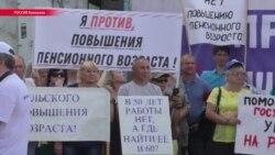 3 июля в российских городах продолжились протесты против повышения пенсионного возраста