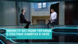 """Как работает """"платное СИЗО"""" в Украине"""